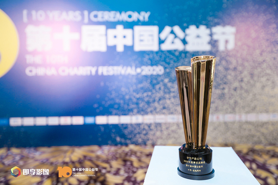 2020 Best Social Responsibility Brand Award at the 10th China Charity Festival